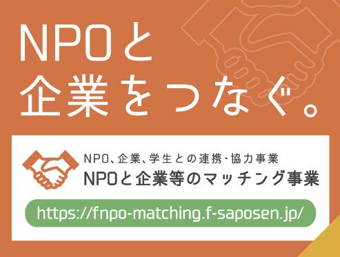 平成29年度NPO、企業、学生との連携・協力事業 NPOと企業等のマッチング事業