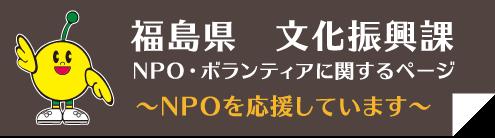 福島県 文化振興課 NPO・ボランティアに関するページ