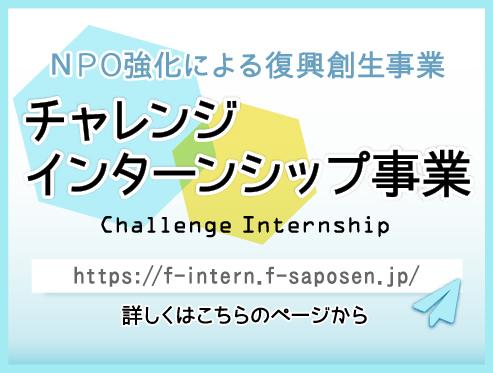 NPO強化を通じた若者定着・地域活性化事業 チャレンジインターンシップ事業