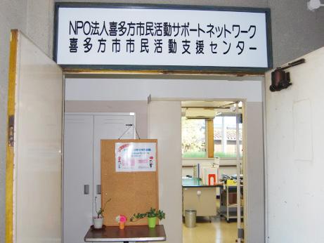 喜多方市市民活動支援センター