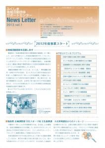 平成24年度 vol.1
