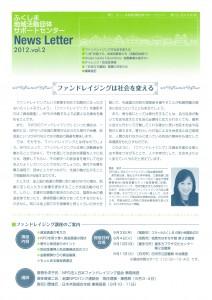 平成24年度 vol.2