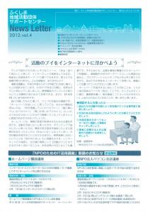平成24年度 vol.4