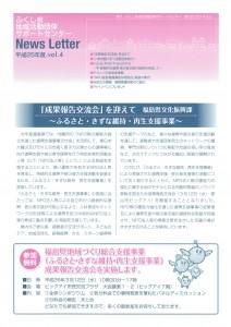 平成25年度 vol.4