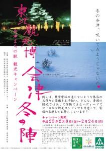 03キャンペーンポスター