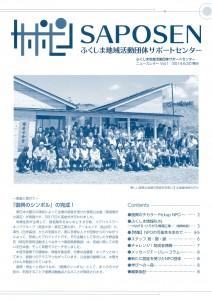 平成26年度 vol.1
