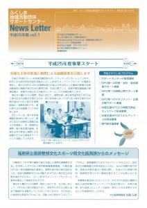 平成25年度 vol.1