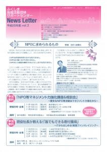 平成25年度 vol.2