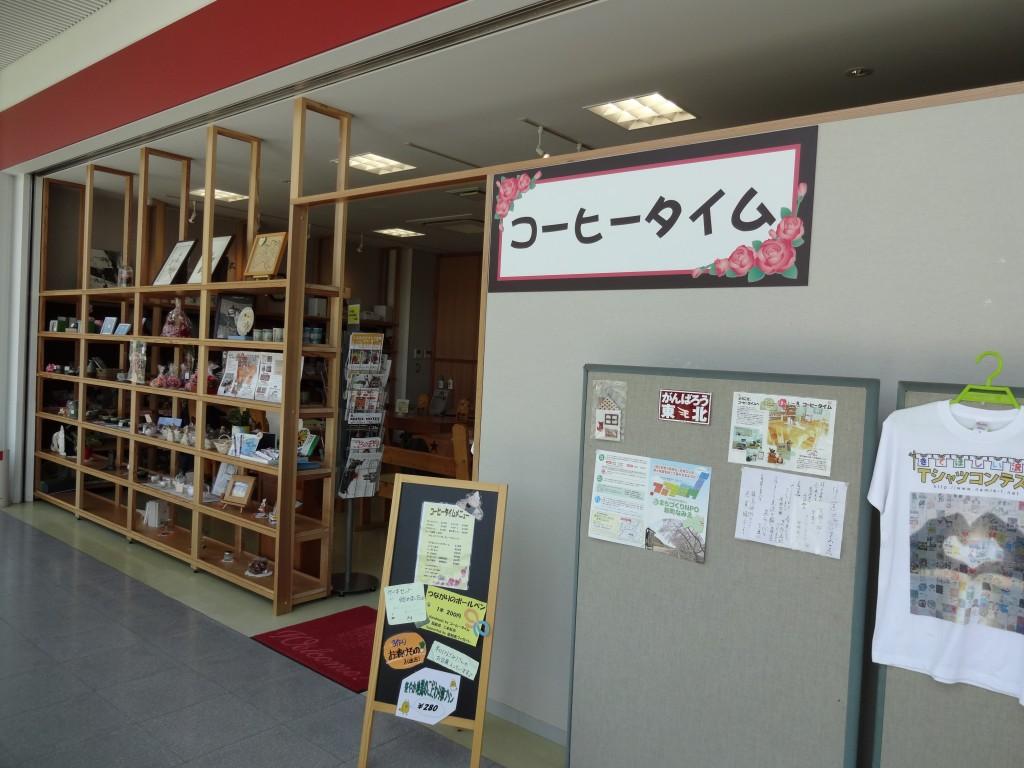 特定非営利活動法人コーヒータイム(二本松市)