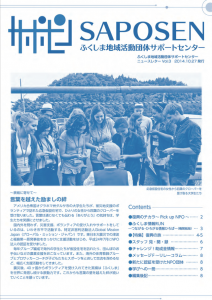 平成26年度 vol.3