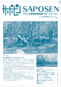 平成26年度 vol.4