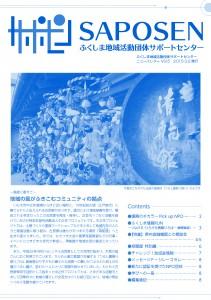 平成26年度 vol.5
