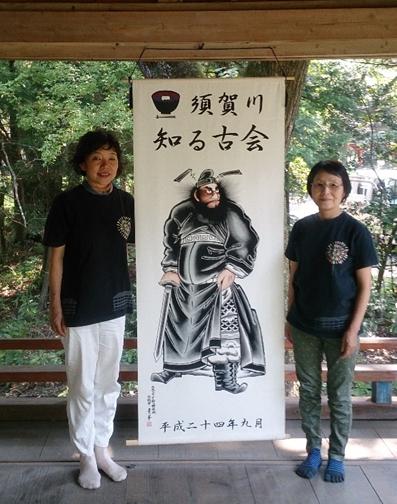 まちの知恵の継承 須賀川知る古会