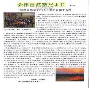 特定非営利活動法人 会津自然塾