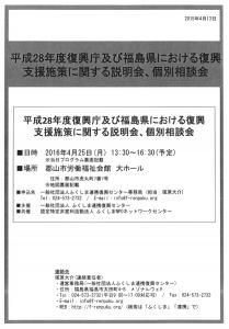 平成28年度復興庁及び福島県における復興支援施策に関する説明会、個別相談会