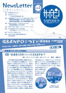 平成28年度 vol.2