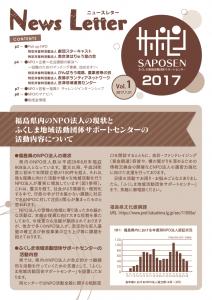 平成29年度 vol.1