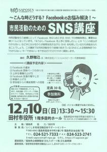 市民活動のためのSNS講座