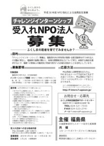 2018年4月6日(金)「チャレンジインターンシップ受入れNPO法人募集」開始のお知らせ