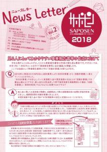 平成30年度 vol.2 (2018.12.1発行)