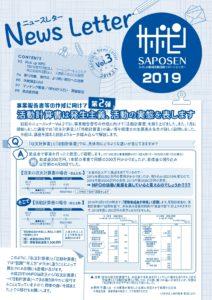 平成30年度 vol.3 (2019.3.1発行)